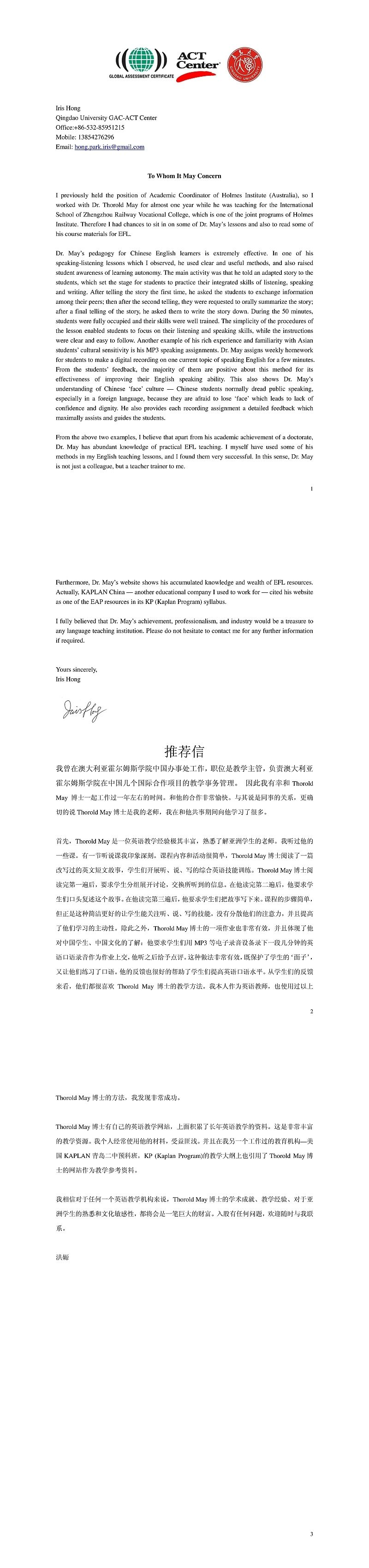 Sample letter of recommendation for doctoral program in education letter of recommendation civil engineer tomadaretodonate documents and site map for thor may docsiteml spiritdancerdesigns