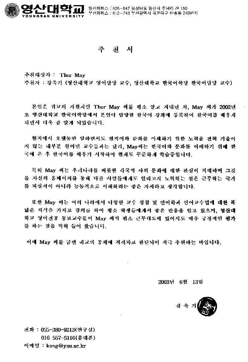 Qualifications documents passport thorold may tmdocsml letter of recommendation in korean from professor kang uk ki spiritdancerdesigns Gallery